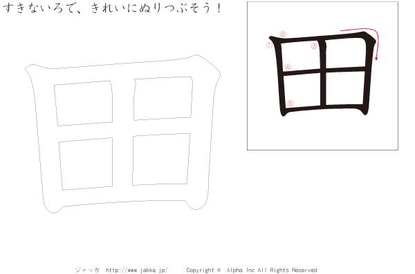 順 田 書き