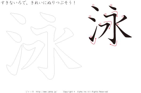 泳:ぬりえ – 漢字ドリルのJAKKA(スマホ版)